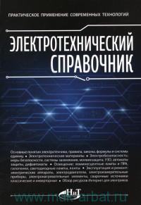 Электротехнический справочник : практическое применение современных технологий