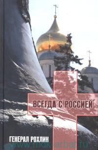 Генерал Рохлин всегда с Россией : роман