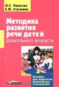 Методика развития речи детей дошкольного возраста : пособие для педагогов дошкольных учреждений