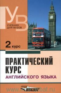 Практический курс английского языка : 2-й курс : учебник для студентов вузов