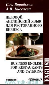 Деловой английский язык для ресторанного бизнеса = Business English for Restaurants and Catering