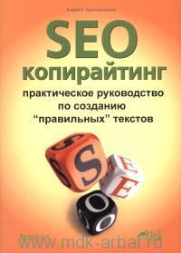 """SEO-копирайтинг : практическое руководство по созданию """"правильных"""" текстов"""
