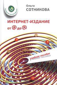 Интернет-издание от А до Я : руководство для веб-редактора : учебное пособие для студентов ВУЗов
