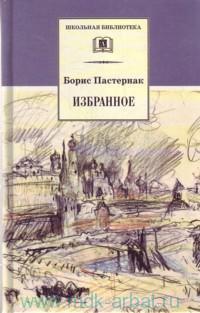 Избранное : Стихотворения ; Переводы ; Люди и положения (автобиографический очерк)