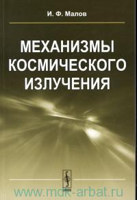 Механизмы космического излучения : учебное пособие для студентов вузов