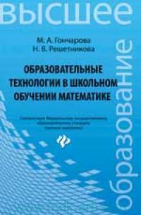 Образовательные технологии в школьном обучении математике : учебное пособие (соответствует ФГОС третьего поколения)