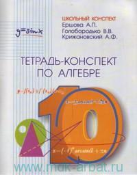 Тетрадь-конспект по алгебре и началам анализа для 10-го класса : по учебнику под редакцией А. Н. Колмагорова