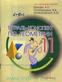 Тетрадь-конспект по геометрии : 11-й класс : по учебнику Л. С. Атанасяна и др.