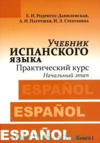 Учебник испанского языка : практический курс. Кн.1. Начальный этап : учебник