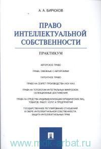 Право интеллектуальной собственности : практикум