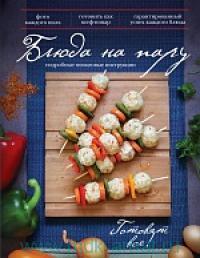Блюда на пару : подробные пошаговые инструкции