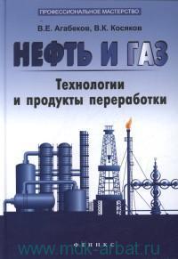 Нефть и газ : технологии и продукты переработки