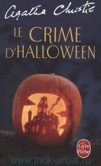 Le Crime d'Halloween (La Fete du potiron)