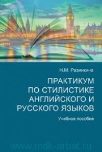 Практикум по стилистике английского и русского языков : учебное пособие с вопросами и заданиями различной степени сложности