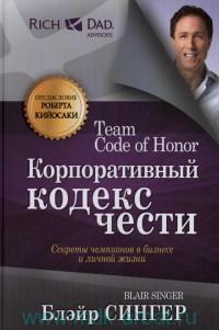 Корпоративный кодекс чести = Team Code of Honor
