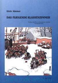 """Erich Kastner """"Das fliegende Klassenzimmer"""" = Эрих Кестнер """"Летающий класс"""" : учебное пособие по домашнему чтению (немецкий язык)"""