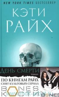 День смерти : роман