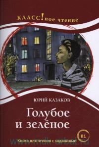 Голубое и зелёное : книга для чтения с заданиями для изучающих русский язык как иностранный : уровень B1