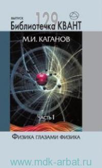 Физика глазами физика. Ч.1