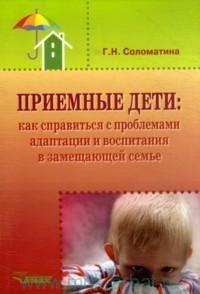 Приемные дети : как справиться с проблемами адаптации и воспитания в замещающей семье : пособие