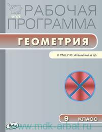 Рабочая программа по геометрии : 9-й класс : к УМК Л. С. Атанасяна и др. (М.: Просвещение) (соответствует ФГОС)