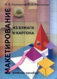 Макетирование из бумаги и картона : учебное пособие