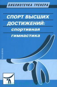 Спорт высших достижений : спортивная гимнастика : учебное пособие