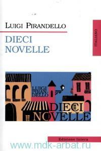 Dieci Novelle = Десять новелл