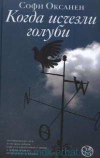 Когда исчезли голуби : роман