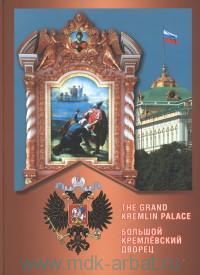 Большой Кремлевский Дворец = The Grand Kremlin Palace : фотоальбом