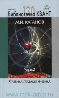 Физика глазами физика. Ч.2