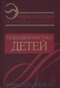 Энциклопедия психодиагностики. Т.1. Психодиагностика детей
