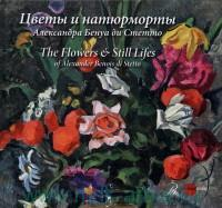 Цветы и натюрморты Александра Бенуа ди Стетто = The Flowers & Still Lifes of Alexander Benois di Stetto. Альманах. Вып. 414