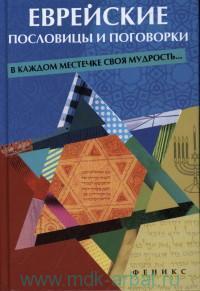 Еврейские пословицы и поговорки : в каждом местечке есть своя мудрость...
