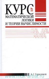Курс математической логики и теории вычислимости : учебное пособие