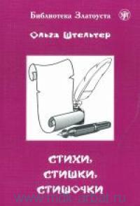 Стихи, Стишки, Стишочки : 100 стихотворений для изучающих русский язык
