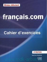Francais.Com : Niveau debutant : Cahier d`exercices