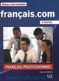 Francais.Com : Francais Professionnel : Niveau intermediaire
