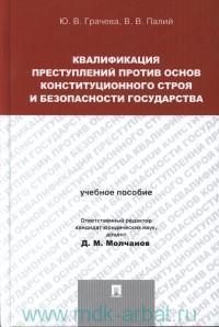 Квалификация преступлений против основ конституционного строя и безопасности государства : учебное пособие для магистрантов