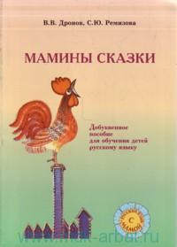 Мамины сказки : добуквенное пособие для обучения детей русскому языку