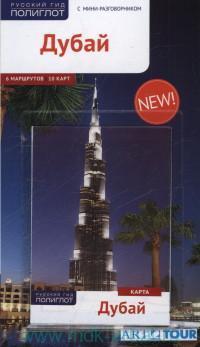 Дубай : путеводитель с мини-разговорником : 6 маршрутов, 10 карт