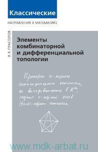 Элементы комбинаторной и дифференциальной топологии