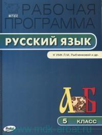 Рабочая программа по русскому языку : 5-й класс : к УМК Л. М. Рыбченковой (М.:Просвещение) (соответствует ФГОС)