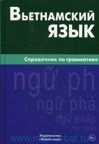 Вьетнамский язык : справочник по грамматике