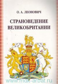 Страноведение Великобритании : учебное пособие