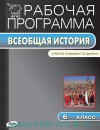 Рабочая программа по истории Средних веков : 6-й класс : к УМК Е. В. Агибаловой, Г. М. Донского (М.: Просвещение) (соответствует ФГОС)