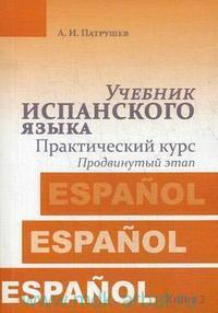 Учебник испанского языка : практический курс. Кн.2. Продвинутый этап : учебник
