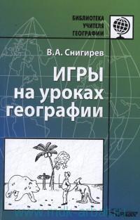 Игры на уроках географии : методическое пособие