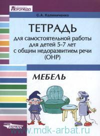 """Тетрадь для самостоятельной работы для детей 5-7 лет с общим недоразвитием речи (ОНР) """"Мебель"""""""