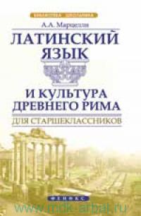 Латинский язык и культура Древнего Рима для старшеклассников